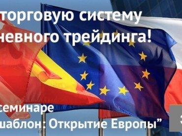 Освойте внутридневной трейдинг на вебинаре «Торговый шаблон: Открытие Европы» от NPBFX, 18 марта в 20:00 МСК