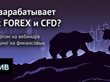 «Введение в трейдинг на финансовых рынках» — NPBFX проводит вебинар для начинающих трейдеров, 14 января в 20:00 по МСК