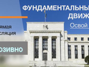 Идет регистрация на вебинар по фундаментальному анализу от NPBFX на 28 января, 20:00 МСК