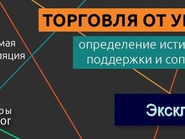 Научитесь торговать от уровней на вебинаре от NPBFX 25 февраля, 20:00 МСК