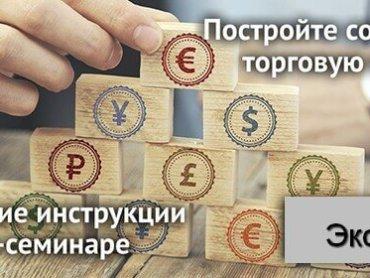 Постройте прибыльную торговую стратегию на обучающем вебинаре NPBFX, 4 марта в 20:00 по МСК
