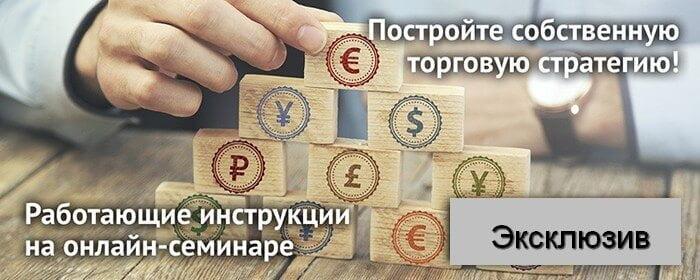 Постройте прибыльную торговую стратегию на обучающем вебинаре NPBFX, 4 марта