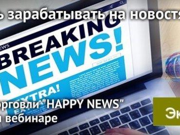 NPBFX приглашает на вебинар по прибыльной торговле на новостях, 1 апреля в 20:00 по МСК