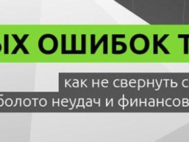 Научитесь избегать ошибок в трейдинге на обучающем вебинаре от NPBFX, 5 августа в 20:00 по МСК