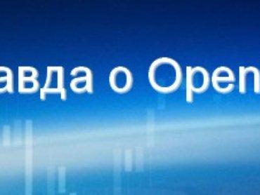 Что из себя представляет брокер OpenFX? Отзывы клиентов