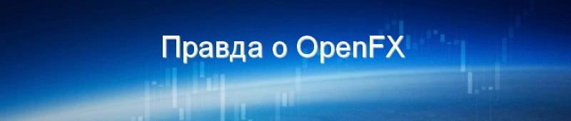 Что из себя представляет брокер OpenFX
