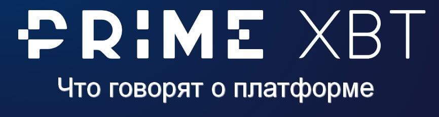 Криптобиржа PrimeXBT. Какие отзывы?