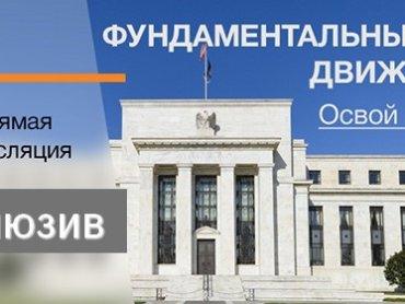 NPBFX приглашает на обучающий вебинар по инструментам фундаментального анализа рынка, 13 мая в 20:00 по МСК