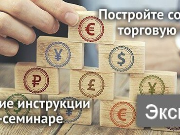 Научитесь создавать торговую стратегию «под себя» на практическом вебинаре NPBFX, 17 июня в 20:00 по МСК