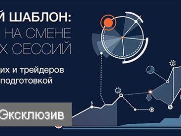 Как зарабатывать на смене торговых сессий? Узнайте на вебинаре от NPBFX, 24 июня в 20:00 МСК