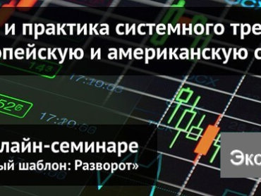 Теория и практика трейдинга в европейскую и американскую сессии на вебинаре NPBFX, 8 июля в 20:00 по МСК