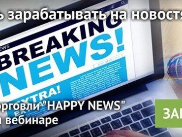 Научитесь прибыльно торговать на новостях на бесплатном вебинаре от NPBFX, 15 июля в 20:00 по МСК!