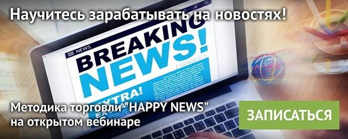 Записаться га вебинар по торговле на новостях