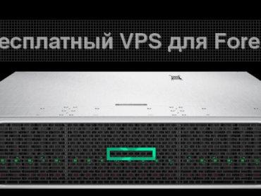 VPS для Форекс — Что может быть лучше?