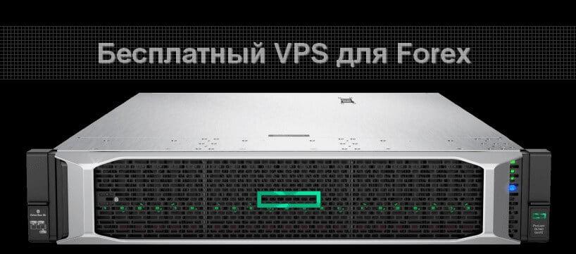 Бесплатный VPS для forex