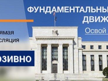 NPBFX приглашает на обучающий вебинар по инструментам фундаментального анализа рынка, 26 августа в 20:00 по МСК