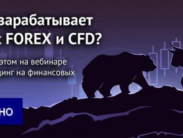 NPBFX приглашает на вебинар «Введение в трейдинг на финансовых рынках», 12 августа в 20:00 по МСК