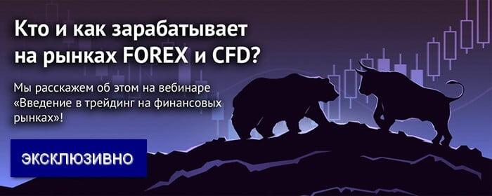 как зарабатывают на Forex и CFD