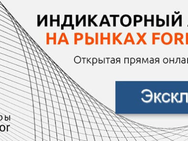 Открыта регистрация на обучающий вебинар от NPBFX по индикаторному анализу. Начало в 20:00 МСК, 16 сентября!
