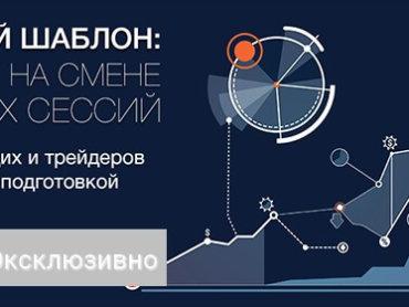 Как зарабатывать на смене торговых сессий? Узнайте на вебинаре от NPBFX, 7 октября в 20:00 МСК
